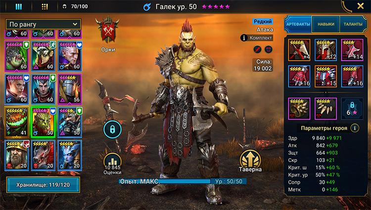 Персонаж игры RAID: Shadow Legends
