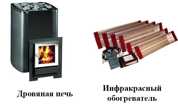 Дровяная печь и инфракрасный обогреватель